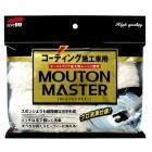 SOFT99 Car Wash Glove MOUTON MASTER - rękawica